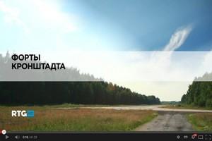 Форты Кронштадта (видео)