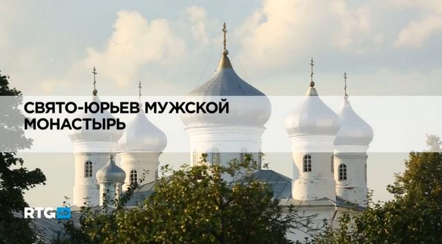 svjato-yurev-muzhskoy-monastyr