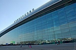 Московский аэропорт Домодедово, Россия.